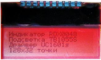 RDX0048