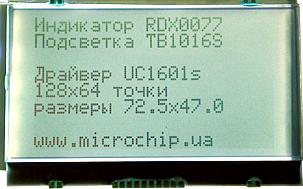 RDX0077